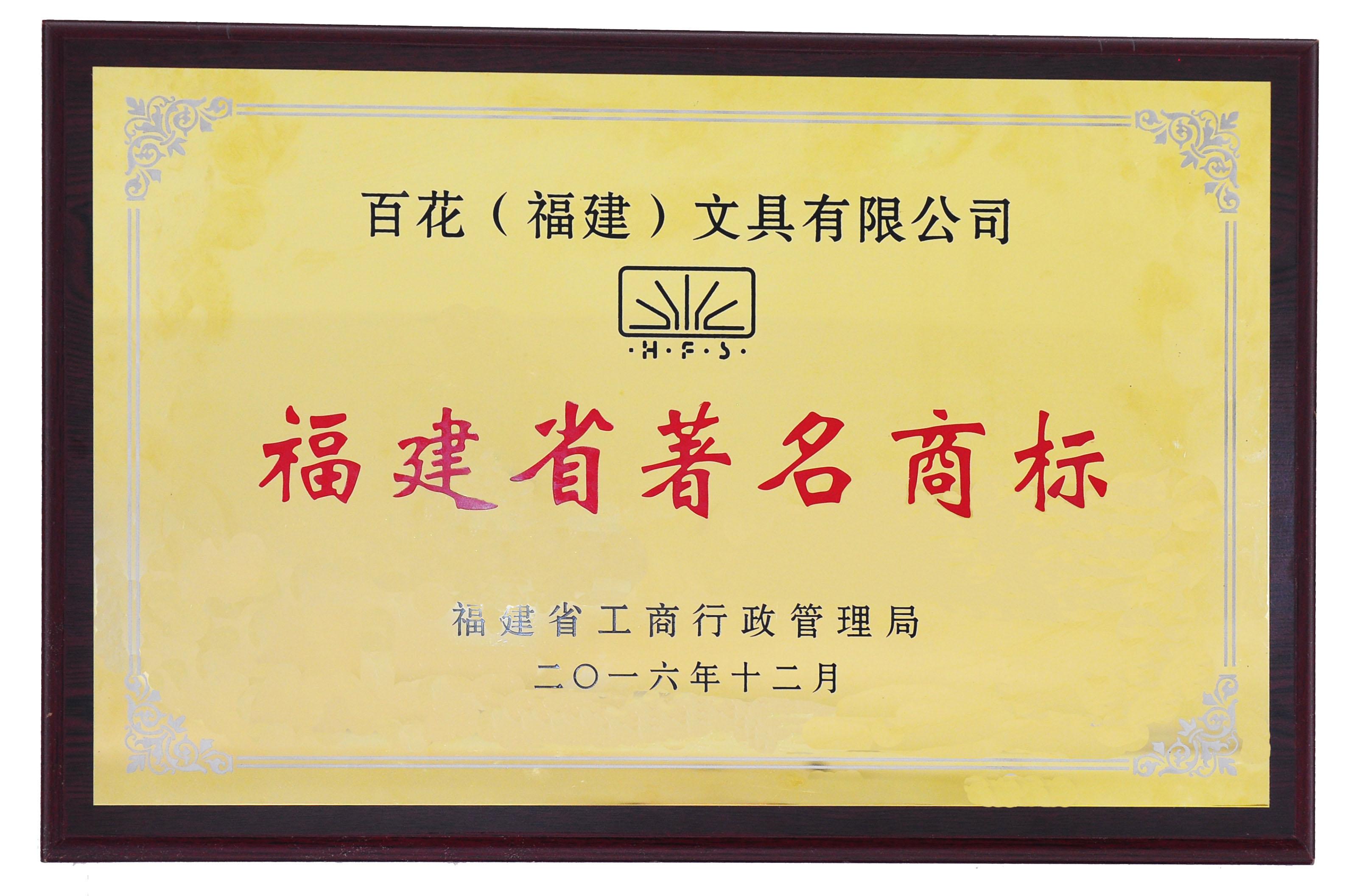 福建著名商标<br /> Famous Brand of Fujian Province