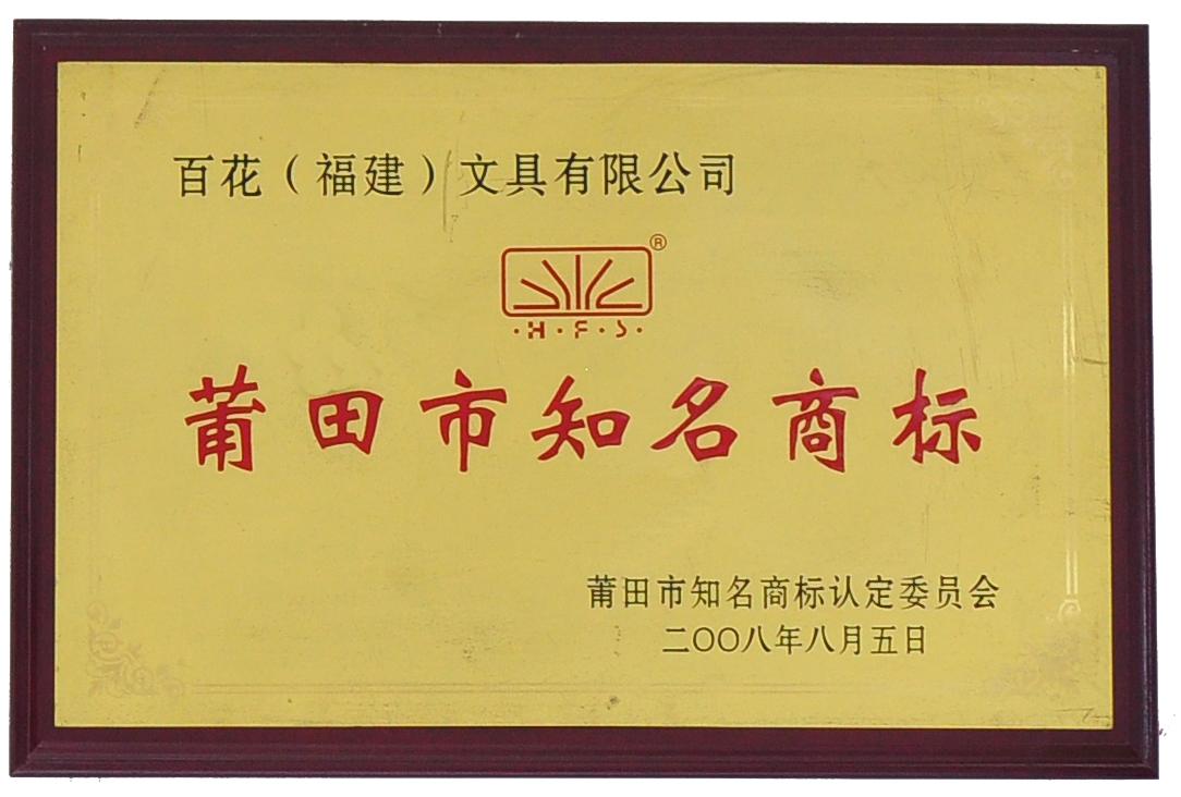 莆田市知名商标<br /> Famous Brand of Putian City