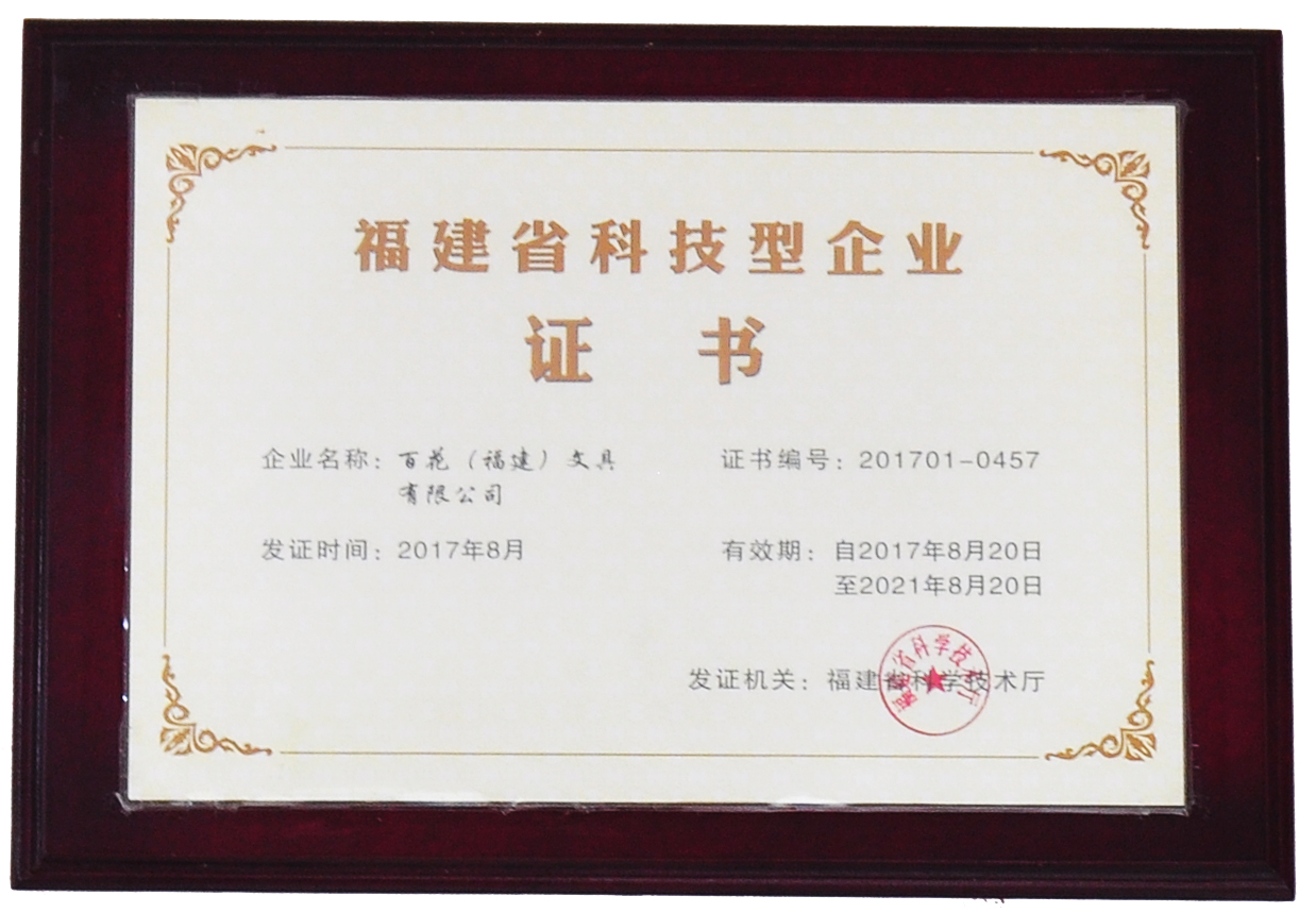福建省科技型企业<br /> Scientific Type Company of Fujian Province